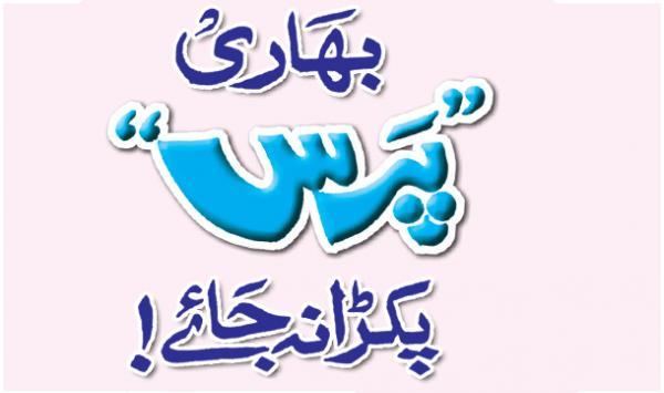 Bhari Pars