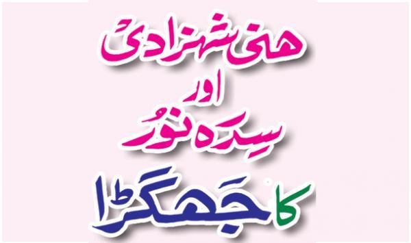 Honey Shehzadi