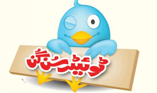 Twitter Sun