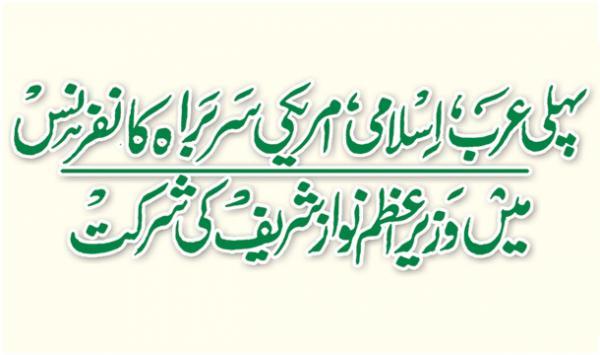 Qareeb O Dour Say