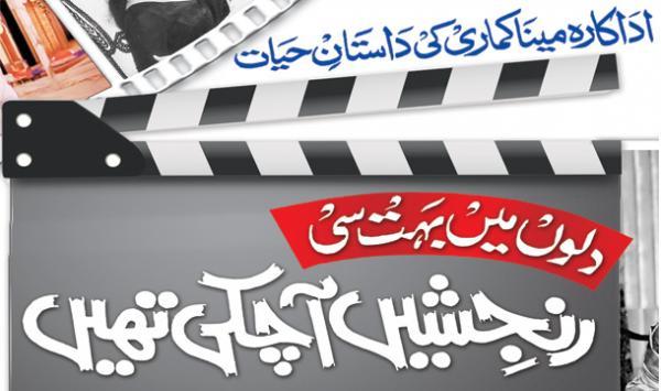 Meena Kumari Ki Dastan E Hayaat