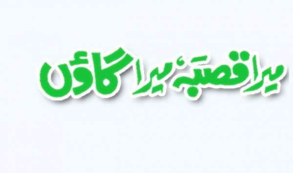 Mera Qasba Mera Gaon