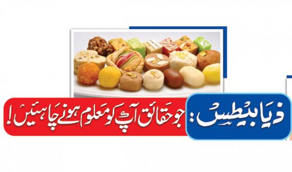 Diabetese Haqaiq