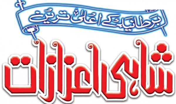 Shahi Aizazat