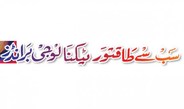 Sab Say Taqat War