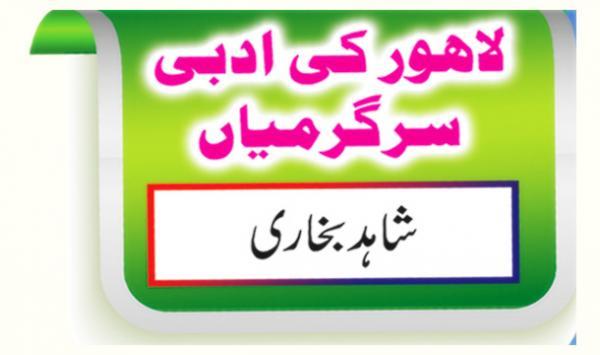 Lahore Ki Adbi Sar Gamiyan
