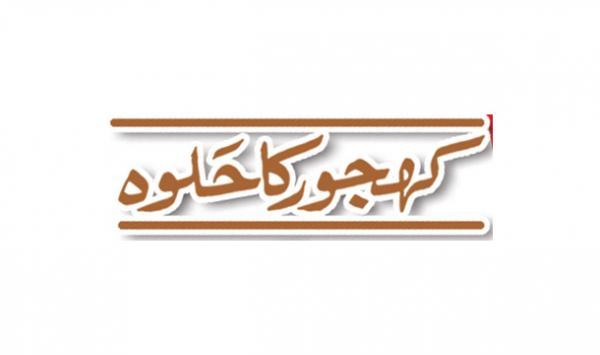 Khajoor Halwa