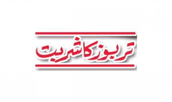 Tarboz Sharbat