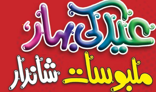 Eid Ke Bahar
