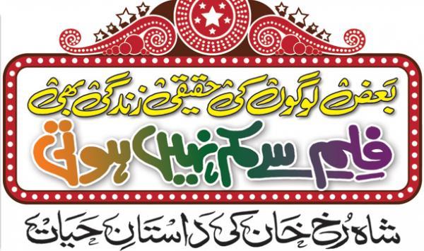 Shahrukh Khan Ke Dastan E Hayaat