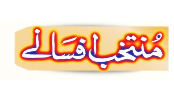 Muntakhib Afsane