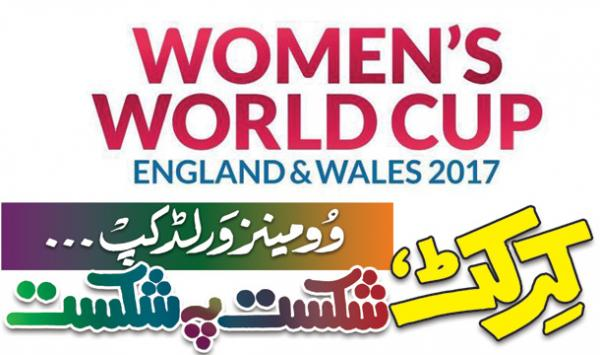 Cricket Womens World Cup