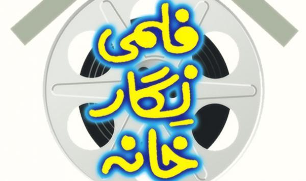 Filmi Nigar Khana