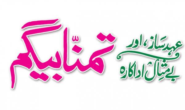 Ehad Saaz Aur Be Misaal