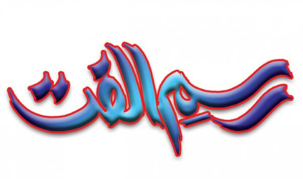 Rasmay Ulfat 1