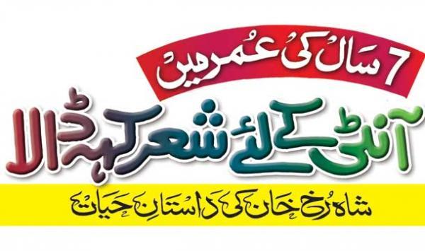 Shahrukh Khan Ki Dastan E Hayaata