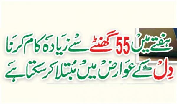 Haftay Main 55 Ghante