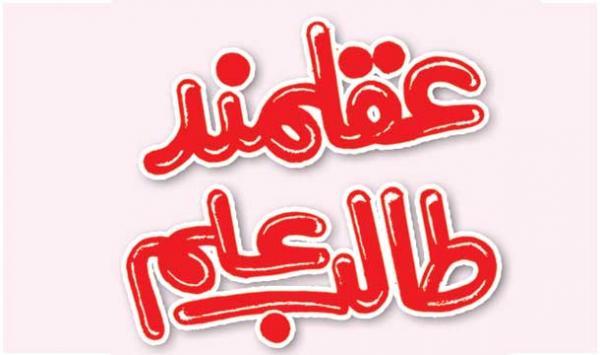 Aqal Mand