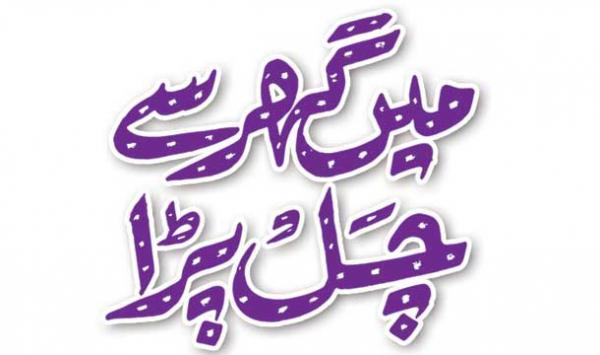Mian Ghar Say