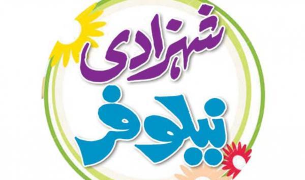 Shehzadi