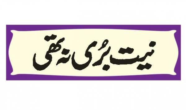 Niyyat Buri