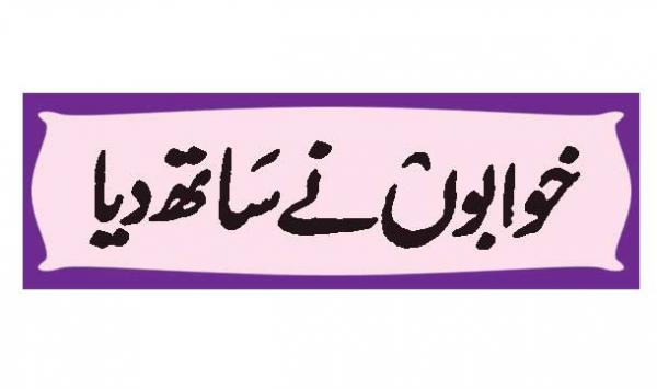 Khuwab Ne