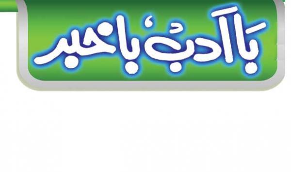 Ba Adab