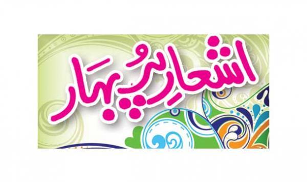 Ashaar Per
