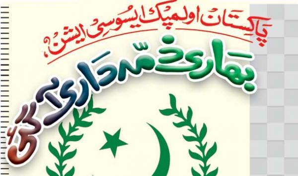 Pakistan Olympic