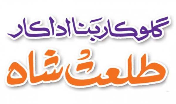 Talat Shah