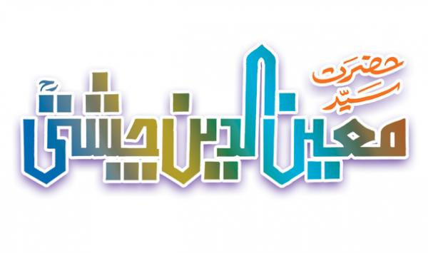 Syed Moeen Ud Din Chishti 1