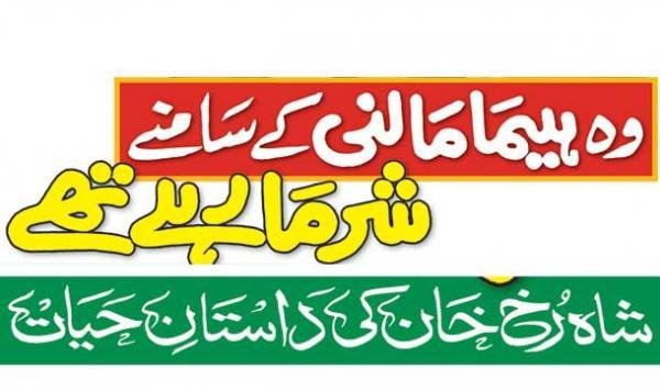 Shahrukh Khan Ke Dastan E Hayat