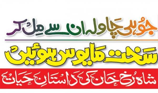 Shahrukh Khan Ki Dastan E Hayaat