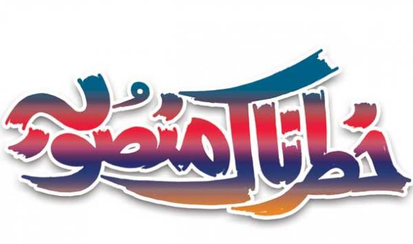 Khatarnak Mansoba 1