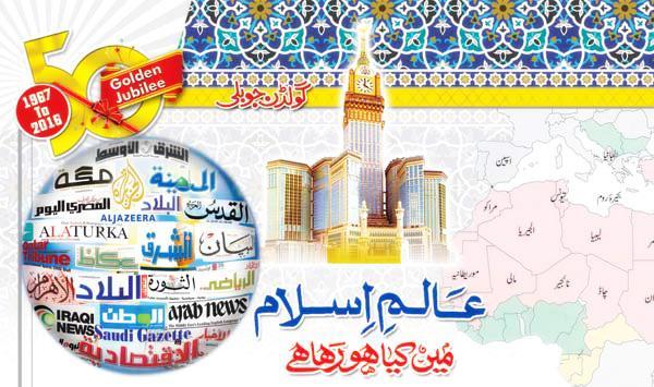 Alam Islam Main Kya Ho Raha Hae