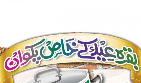 Bakr Eid