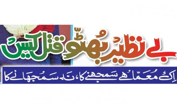 Benazir Bhutoo 1