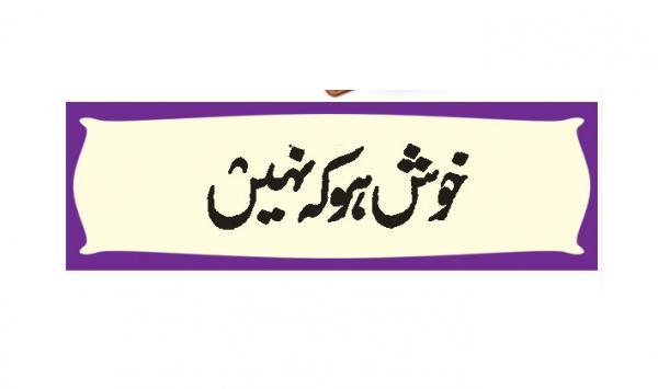Khush Ho