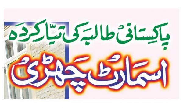 Pakistani Talba Ki