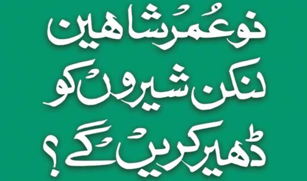 No Umer Shahen