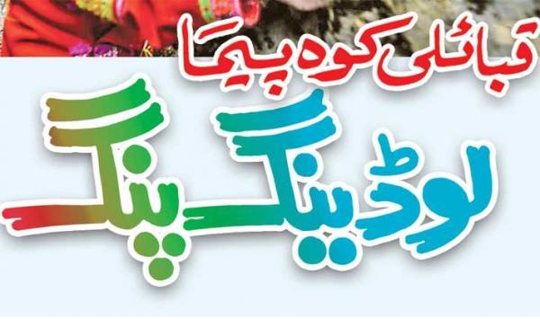 Qabaili Koh E Pema