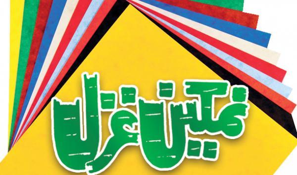 Namkeen Ghazal