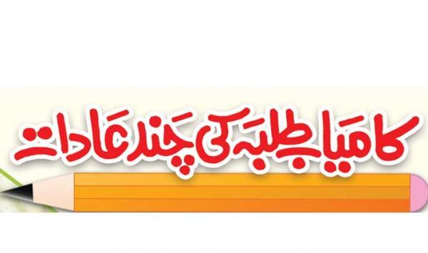 Kamiyab Talba Ki