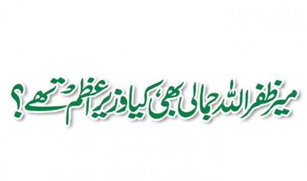 Mir Zafar Ullah