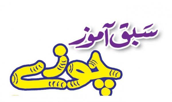 Sabaq Amooz
