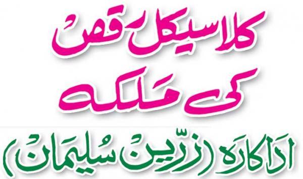 Classical Raqs Ki Malika
