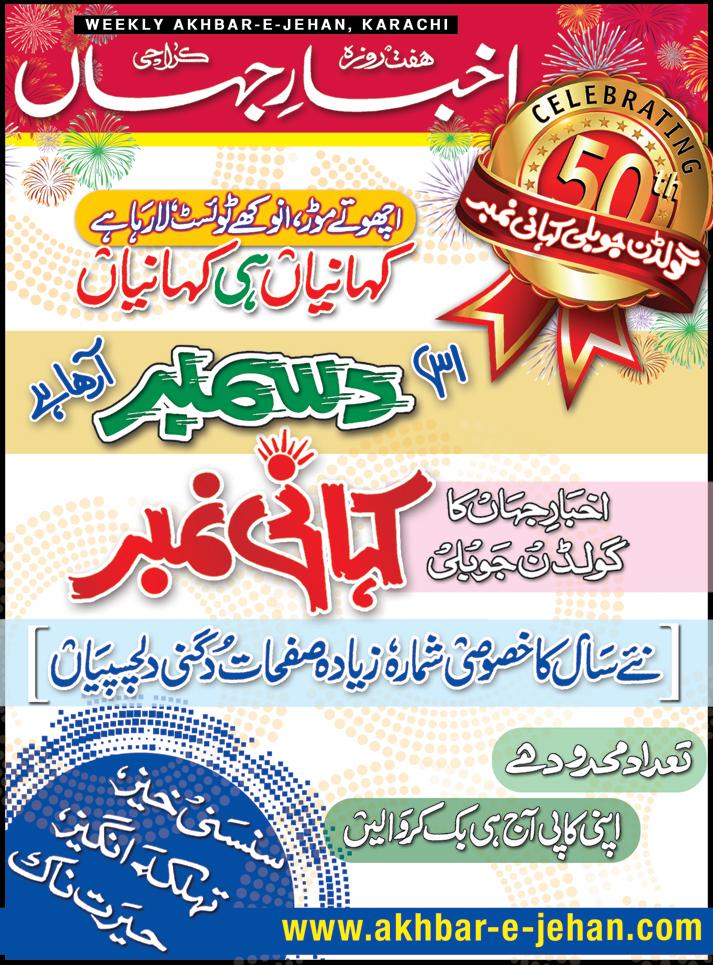 Akhbar E Jehan Kahani Number