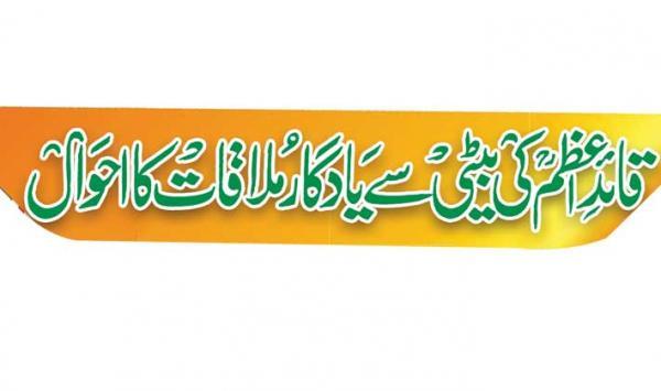 Quaid E Azam Beti