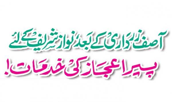 Asif Zardari Ke Baad