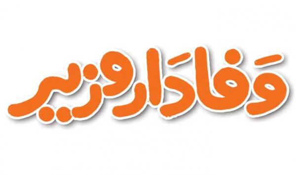 Wafadar